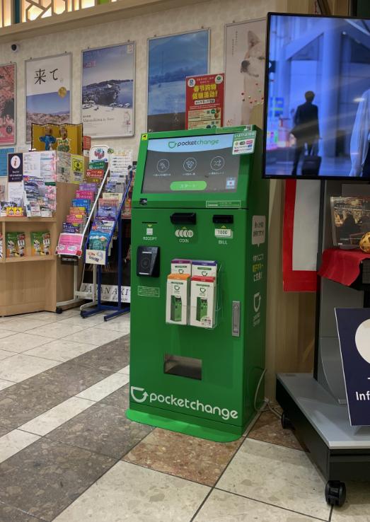 【東北エリア初】ポケットチェンジが仙台国際空港に設置されました!