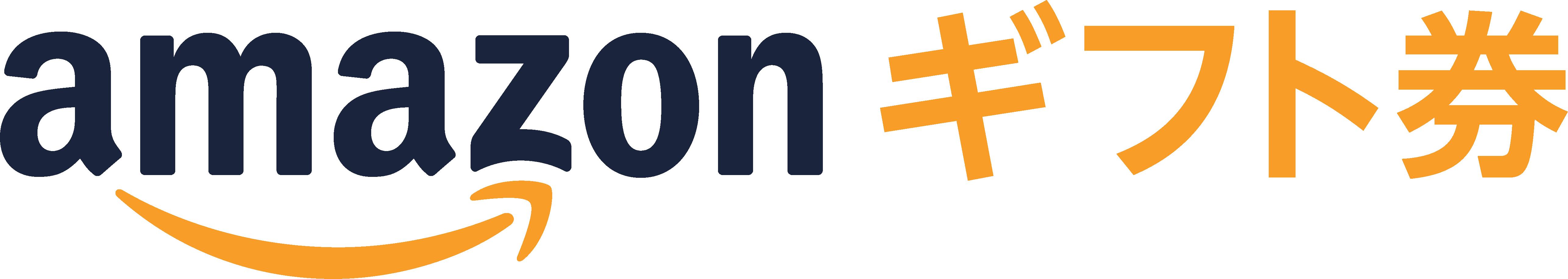 amazonギフト券のチャージ方法と使い方