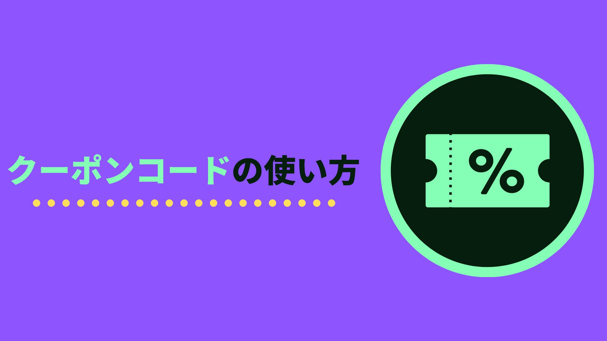 【公式】ポケットチェンジのクーポンコードの使い方