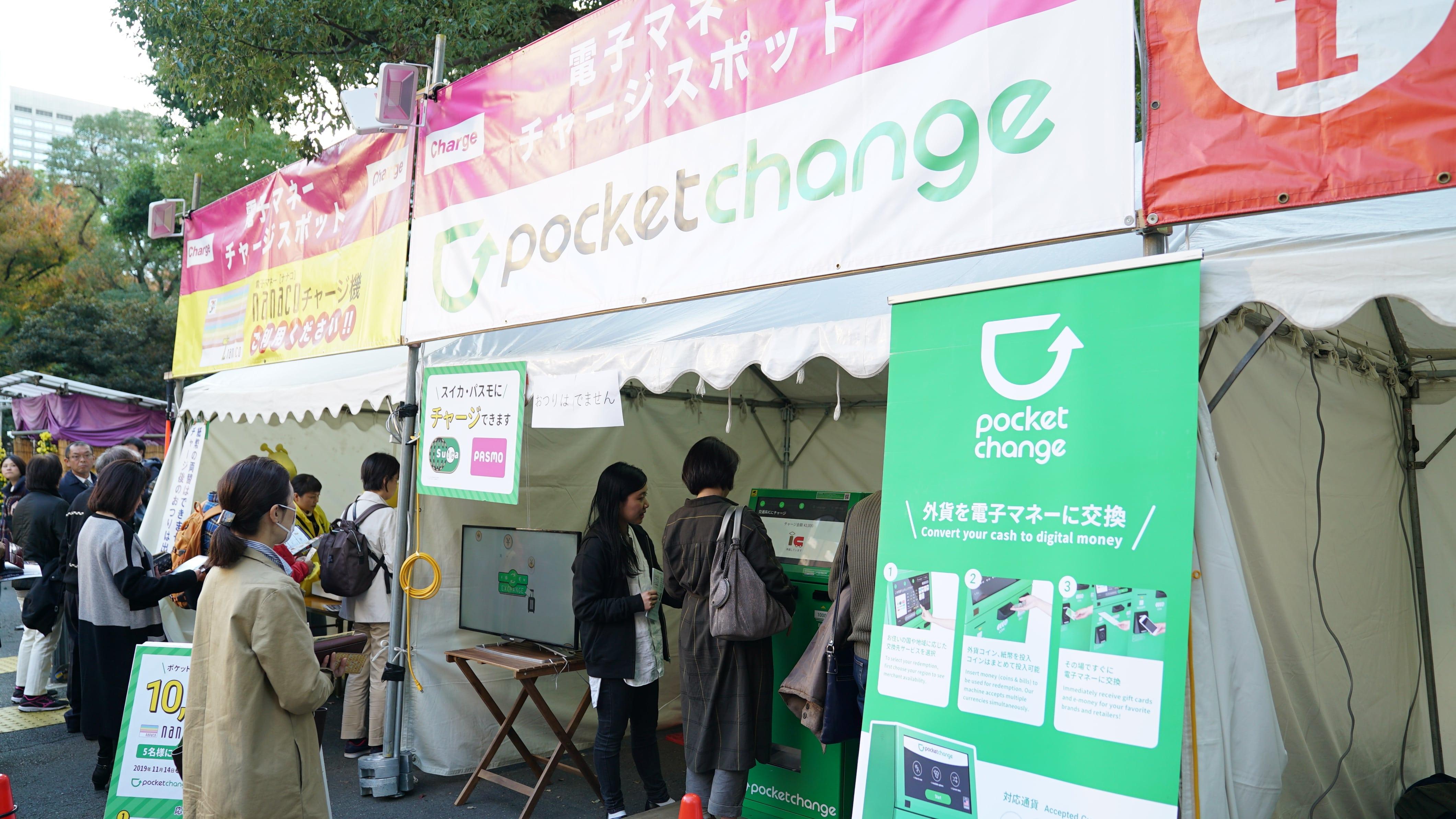【さかな祭りin日比谷公園】海外旅行で余ったコインがマグロやウニに?!新しい外貨の使い方!