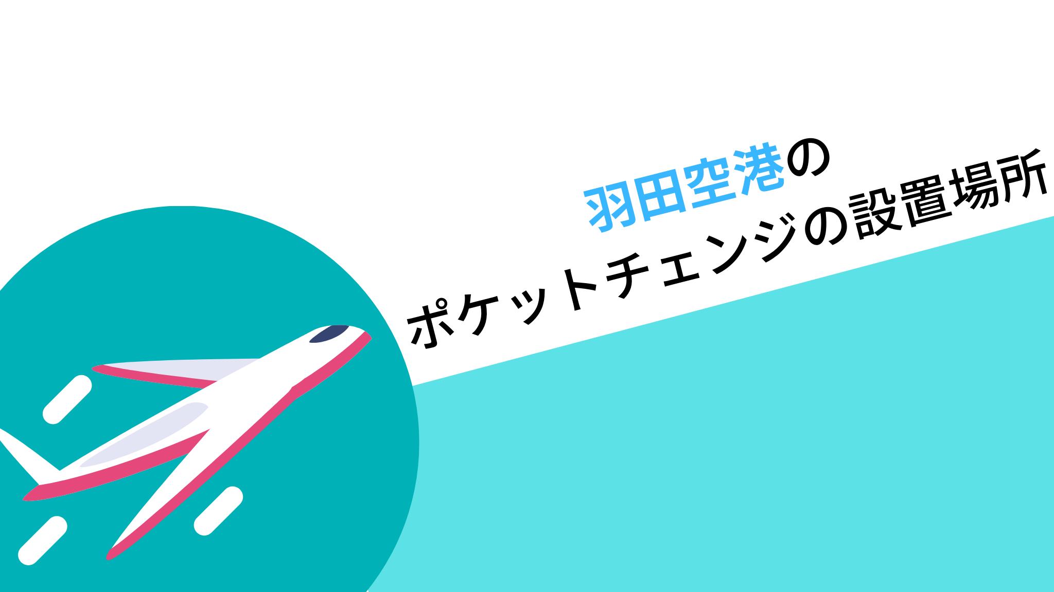 【国際線ターミナルの名称が「第3ターミナル」に変更!】羽田空港のポケットチェンジの設置場所