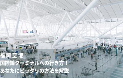 福岡空港国際線ターミナルへの行き方!あなたにピッタリの方法を解説