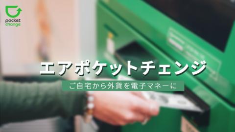 【キャンペーンは終了いたしました】郵送するだけで外貨を電子マネーに交換!「エアポケットチェンジ」キャンペーンを実施中!