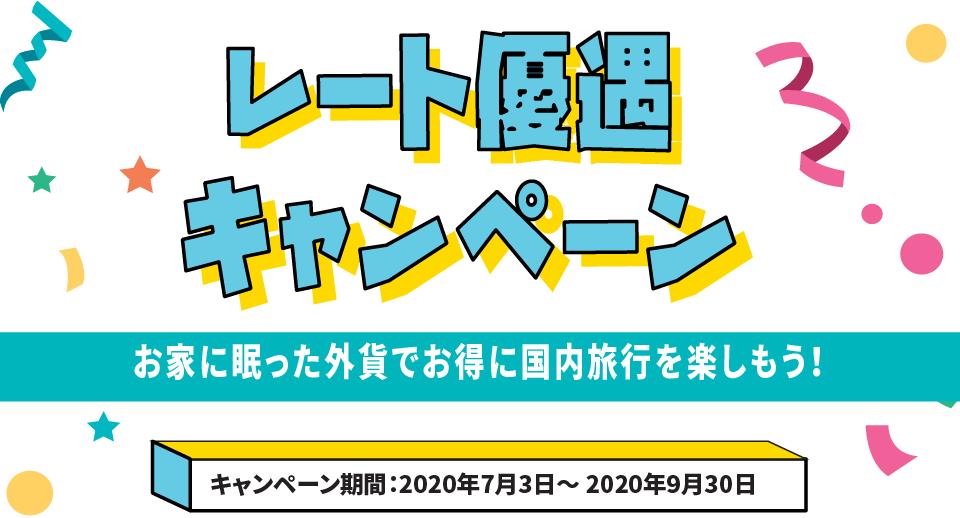 【ポケットチェンジ×HIS】SUMMER W CAMPAIGN第1弾!
