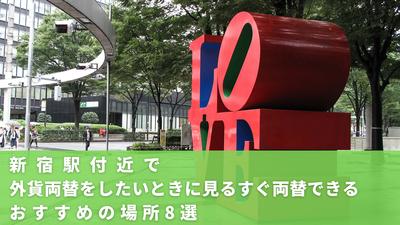【出口別】新宿駅付近で外貨両替をしたい!すぐ両替できるおすすめの場所8選