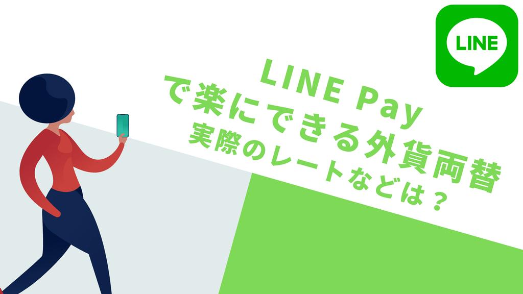 LINE Payでも楽にできる外貨両替。実際のレートなどは?