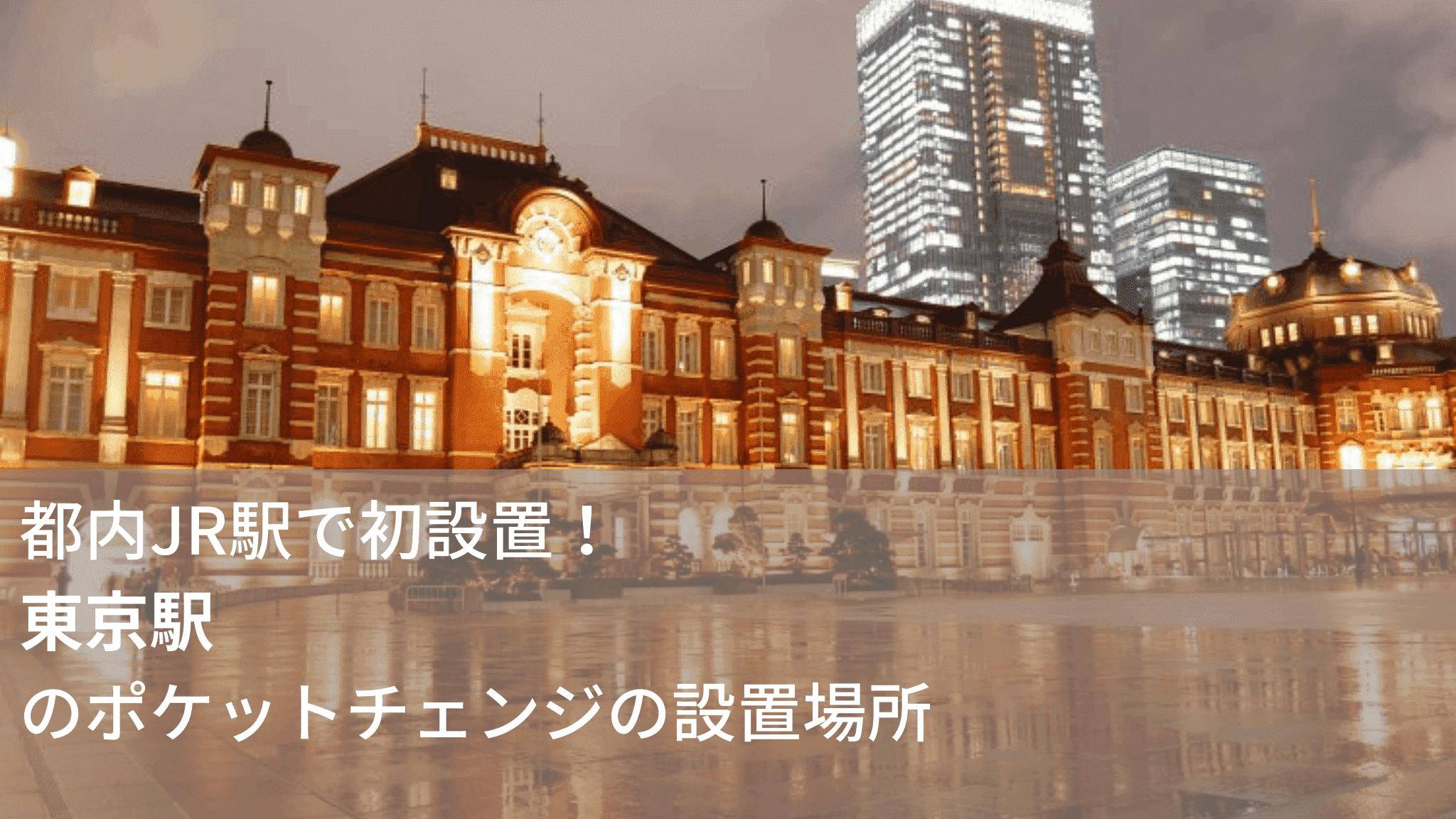 【出口別】東京駅のポケットチェンジの設置場所
