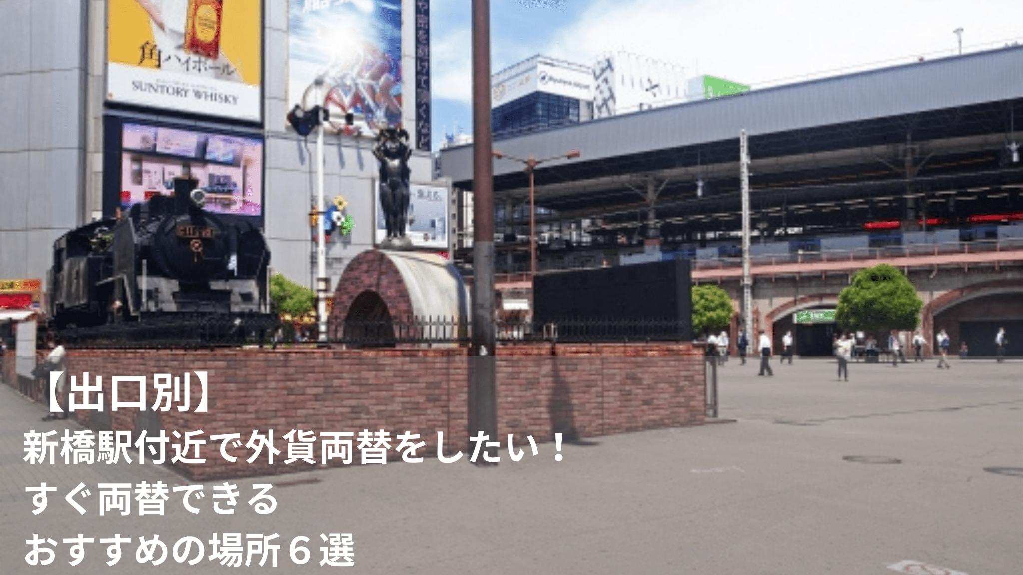 【出口別】新橋駅付近で外貨両替をしたい!すぐ両替できるおすすめの場所6選