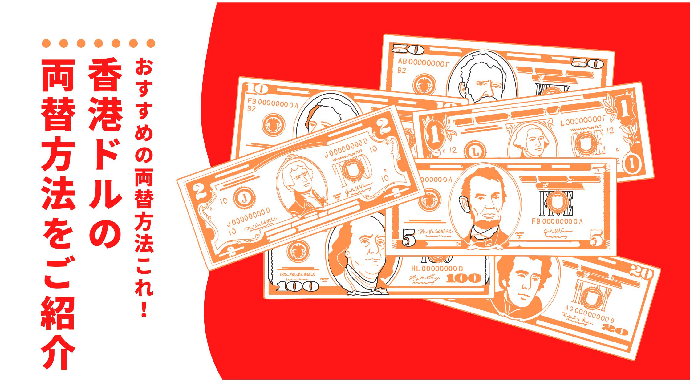 おすすめの両替方法はこれ!香港ドルの両替方法をご紹介