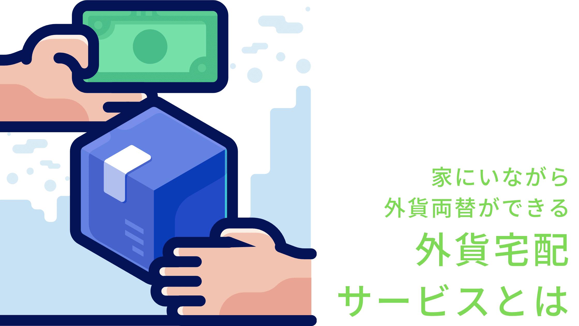 家にいながら外貨両替ができる外貨宅配サービスとは?