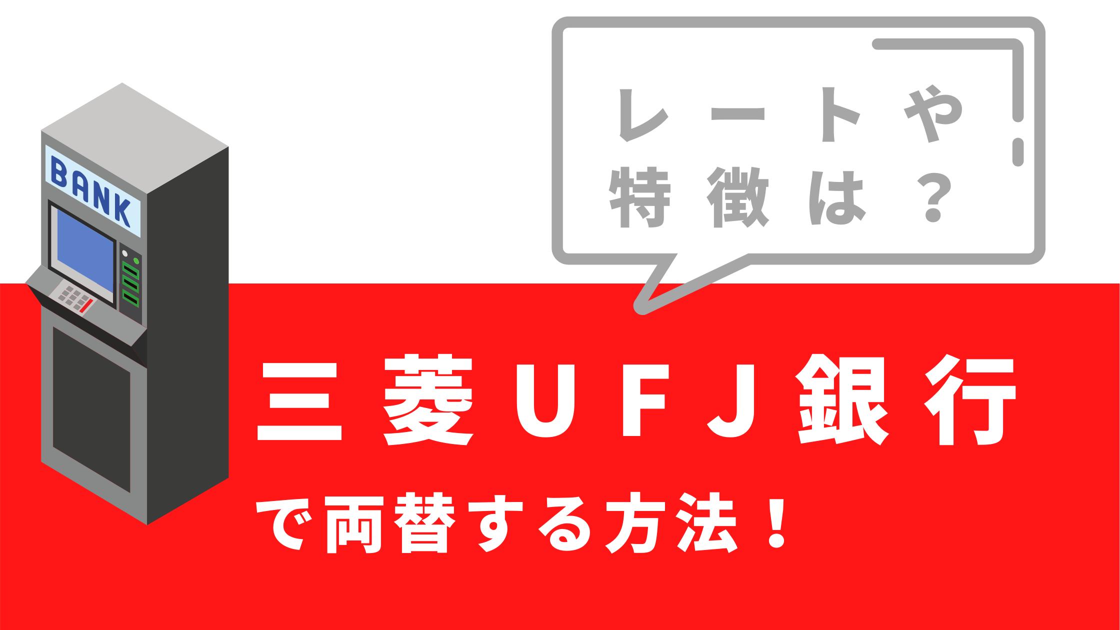 レートや特徴は?三菱UFJ銀行で両替する方法!