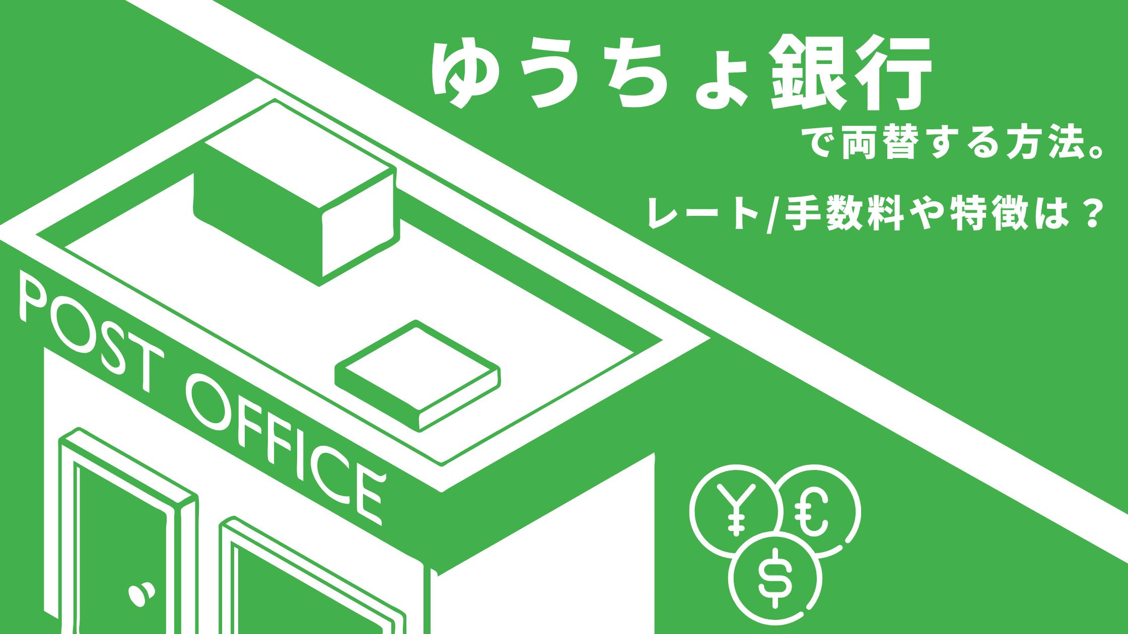 ゆうちょ銀行で両替する方法。レート/手数料や特徴は?