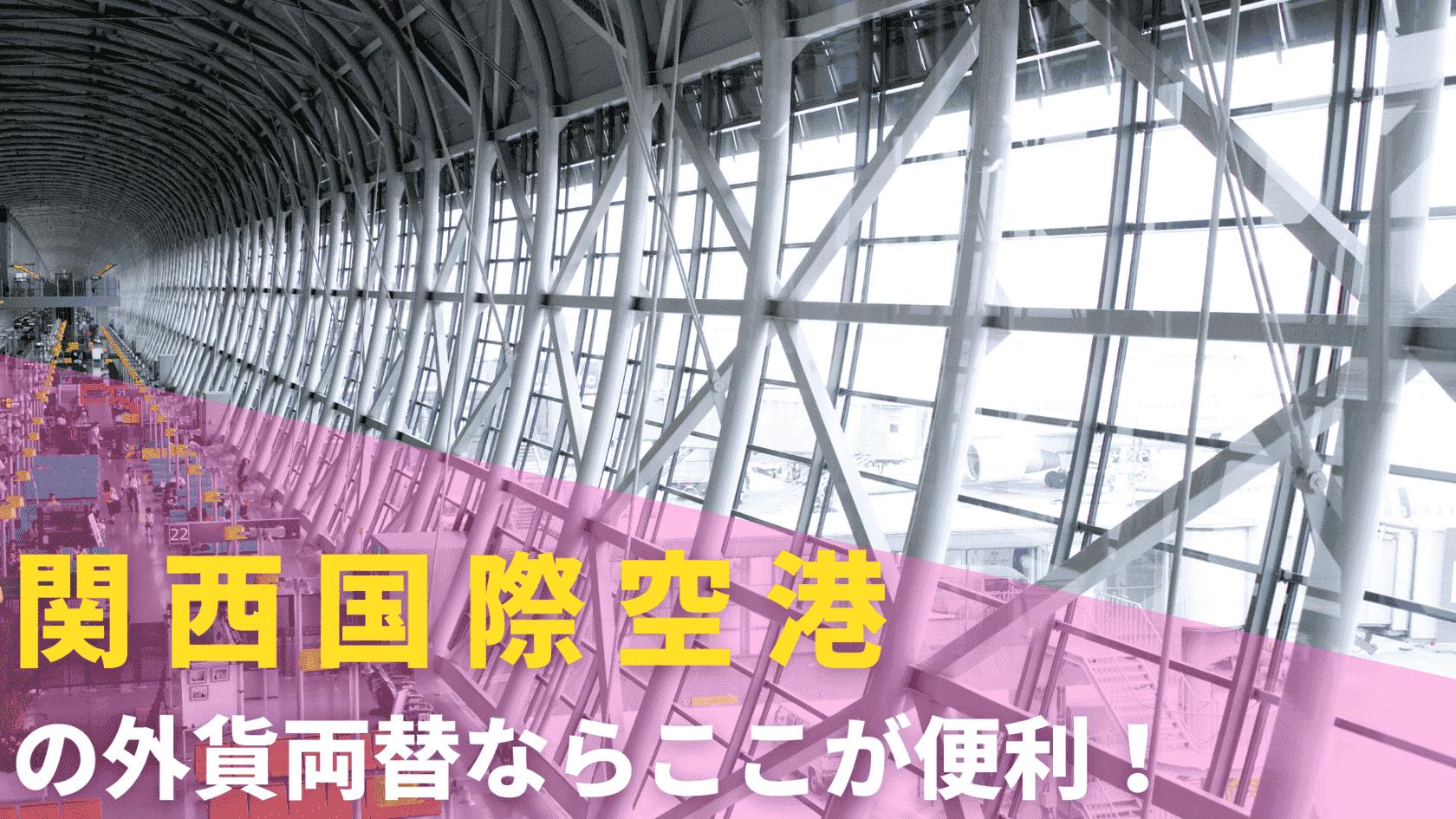 関西国際空港(関空)の外貨両替ならここが便利!