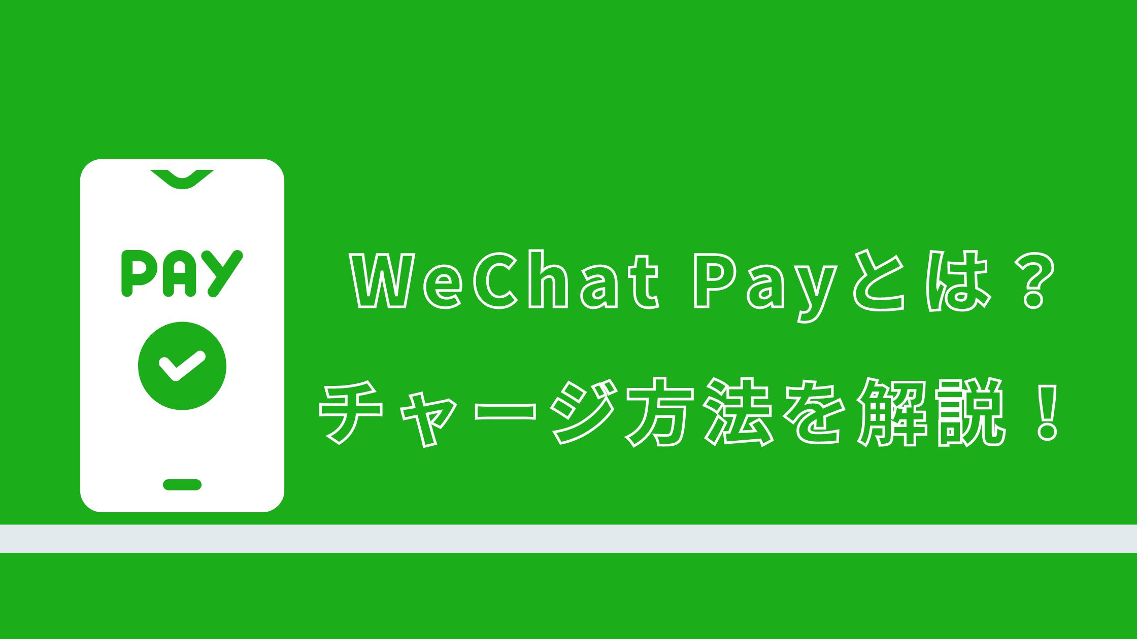 WeChat Payとは?チャージ方法を解説!
