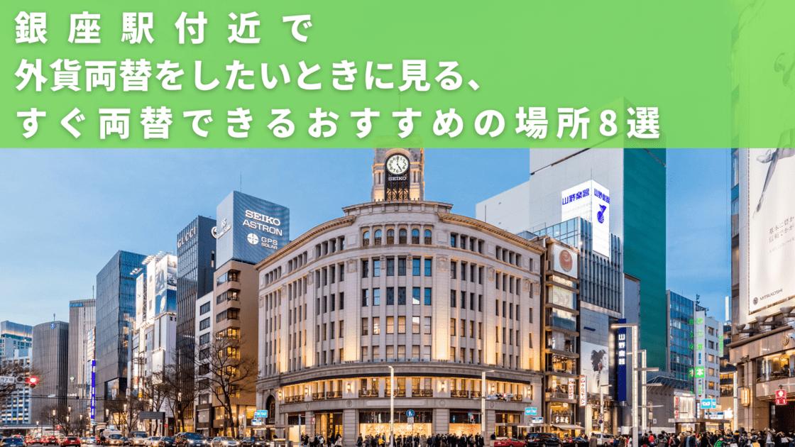 銀座駅付近で外貨両替をしたいときに見るすぐ両替できるおすすめの場所8選