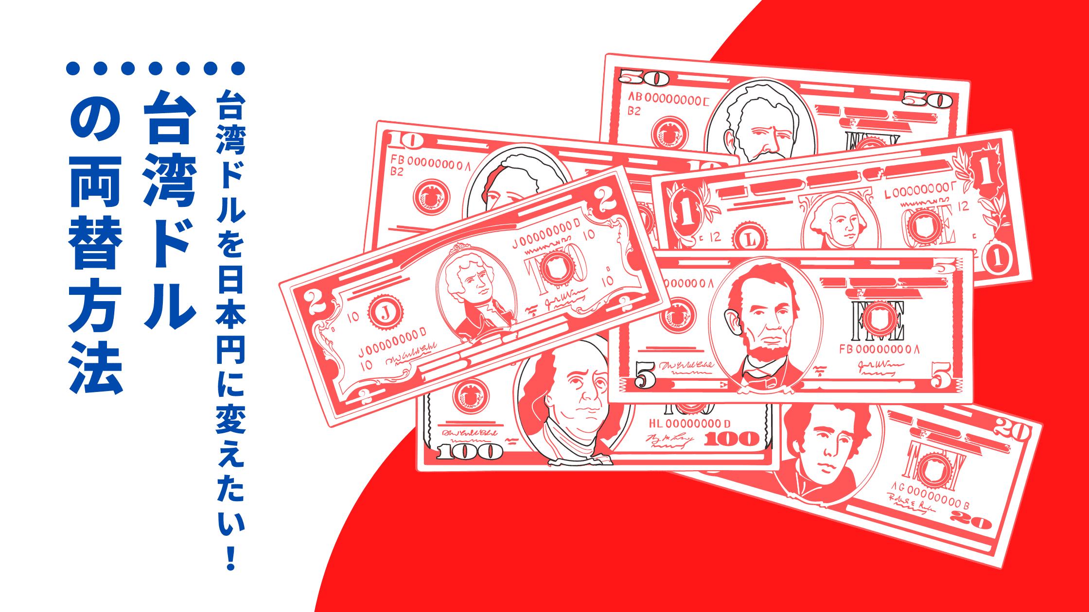 台湾ドルを日本円に変えたい!台湾ドルの両替方法