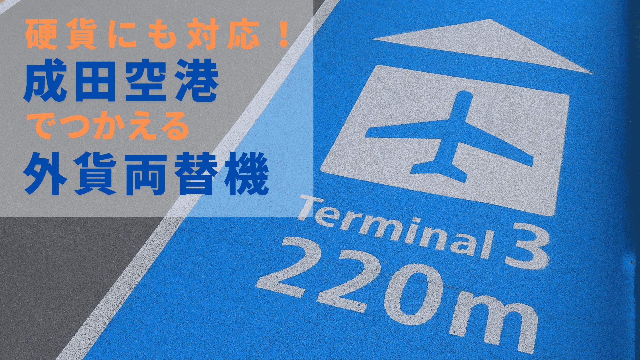 硬貨にも対応!成田空港でつかえる外貨両替機まとめ