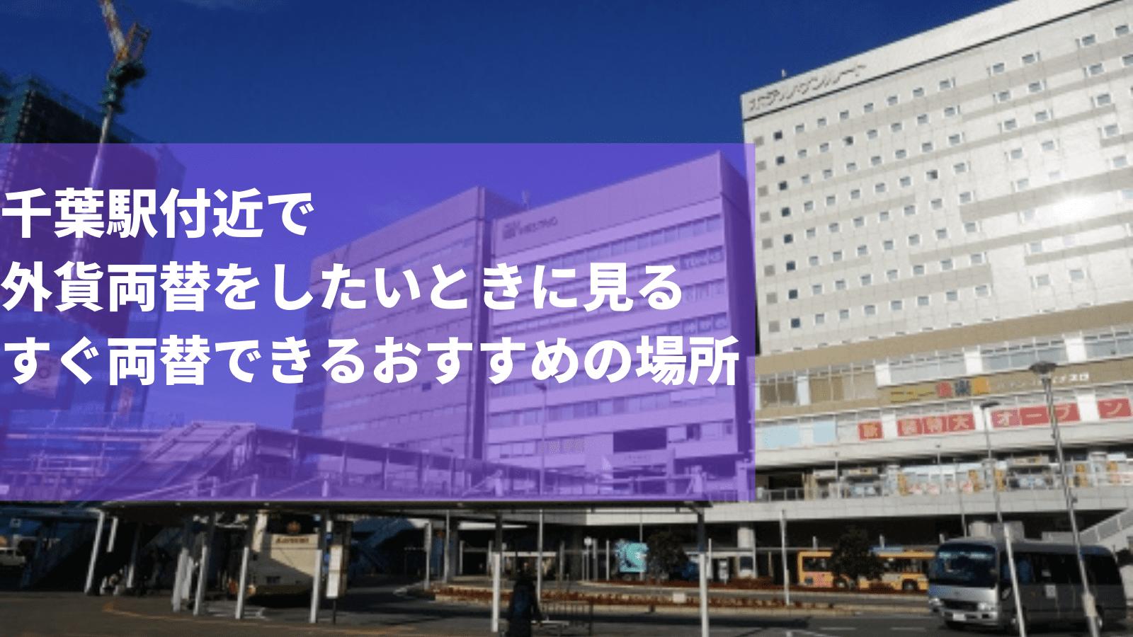 千葉駅付近で外貨両替をしたいときに見る、すぐ両替できるおすすめの場所