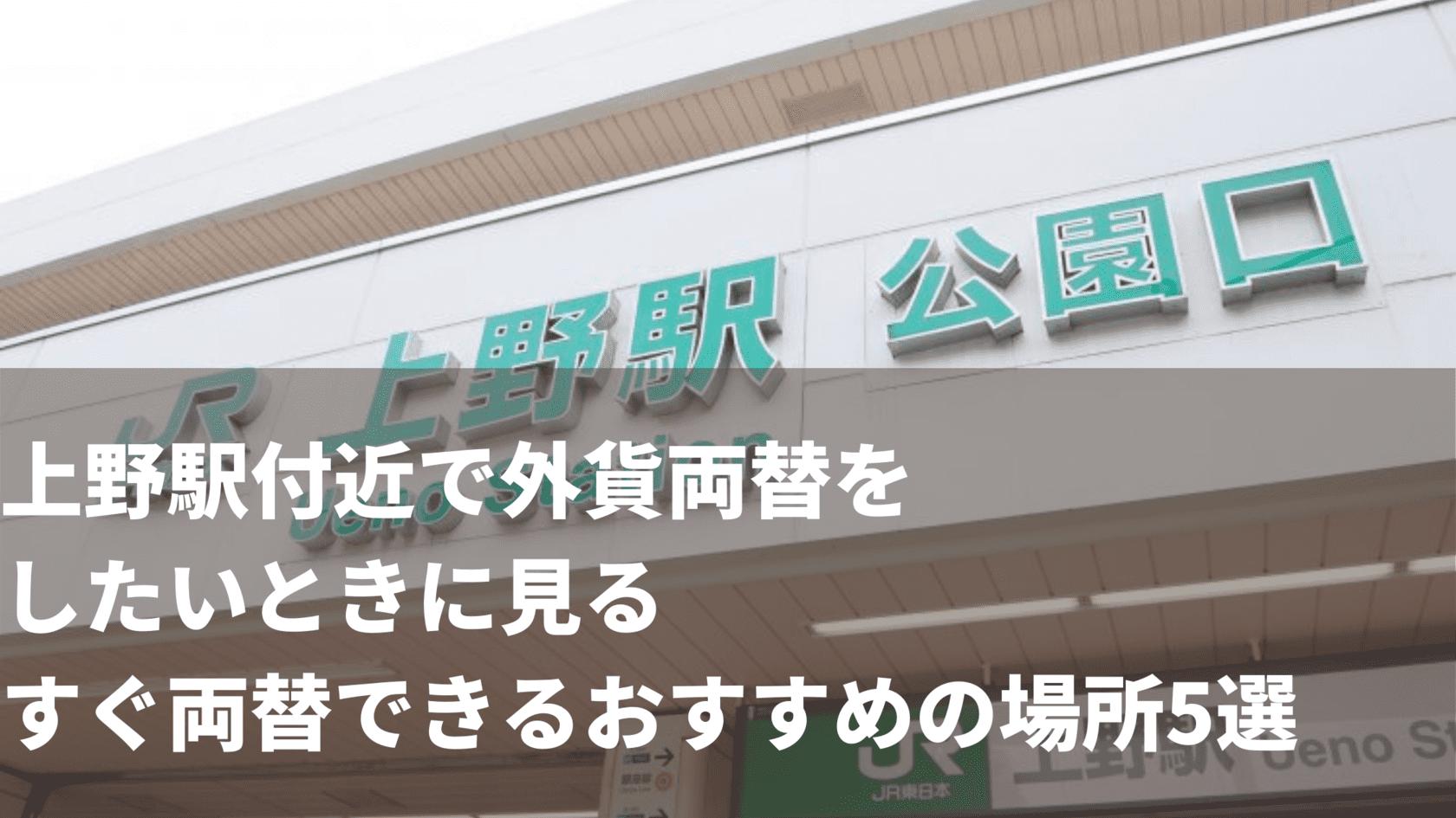上野駅付近で外貨両替をしたいときに見る、すぐ両替できるおすすめの場所5選