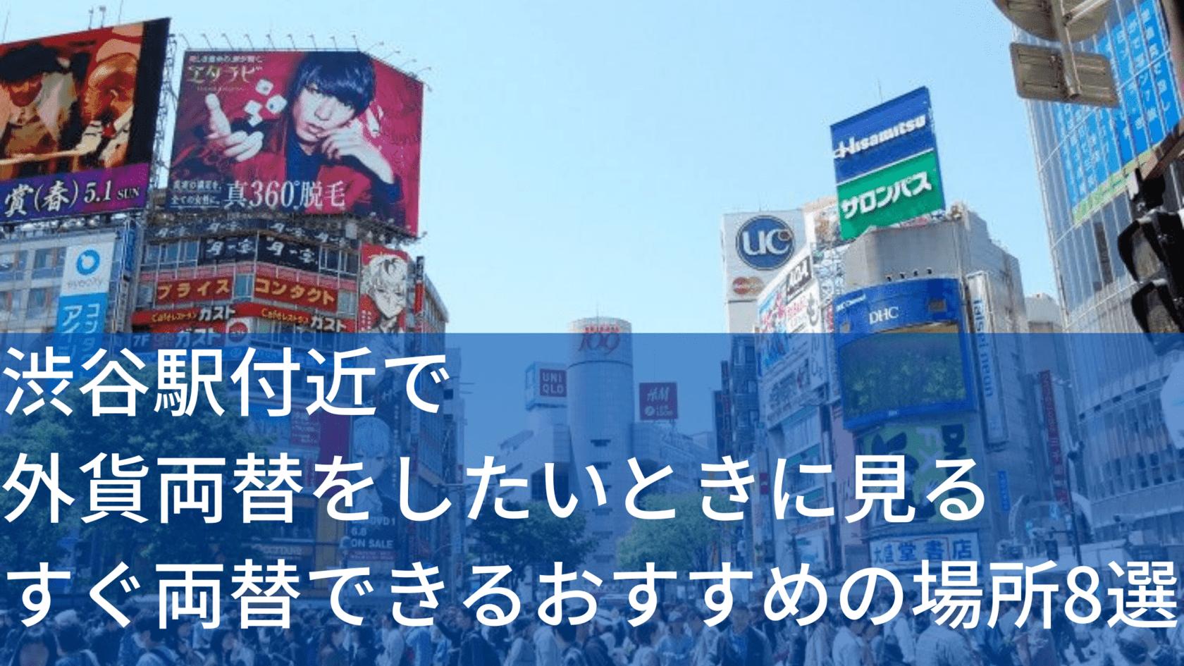 渋谷駅付近で外貨両替をしたいときに見るすぐ両替できるおすすめの場所8選