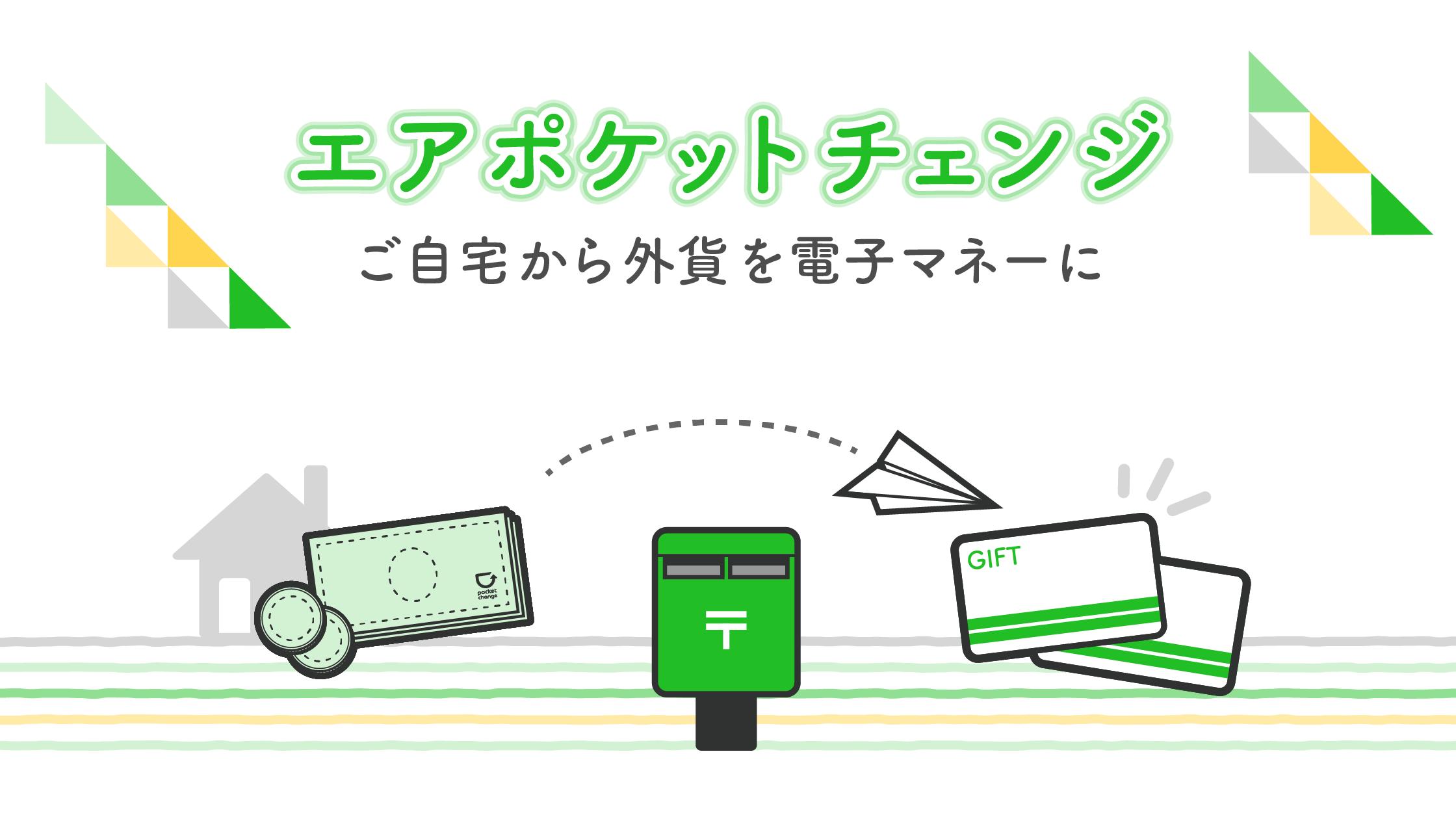 【キャンペーンは終了いたしました】外貨を送るだけで電子マネーに交換できる「エアポケットチェンジ」キャンペーン実施中!